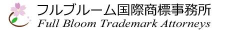 外国商標・マドプロに強いフルブルーム国際商標事務所 - 商標専門弁理士が全国対応・費用見積り無料・助成金対応 -