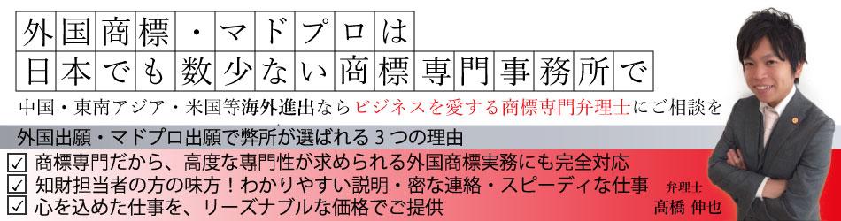 外国商標・マドプロは日本でも数少ない商標専門事務所で