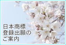 日本商標登録出願のご案内