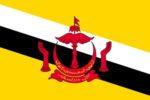 ブルネイがマドプロ加盟、東南アジアのマドプロ加盟もいよいよ佳境へ